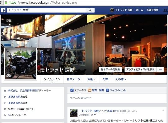 Facebook始めました♪.jpg