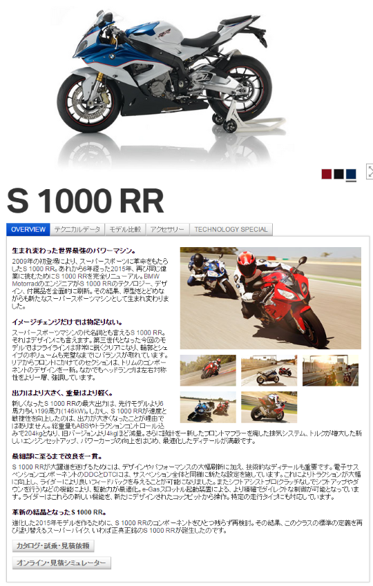NewS1000RR発表!.png