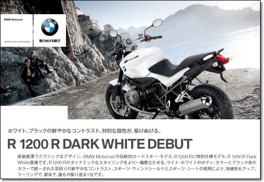 R1200RDARKWHITE発売!.png