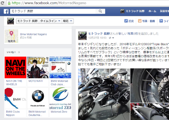 Facebook始めました。.png