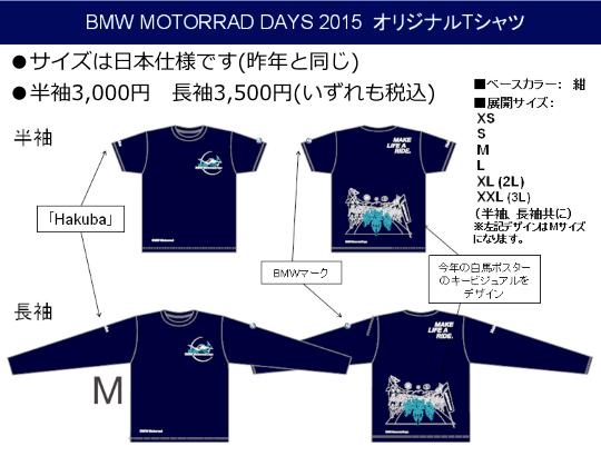 MotorradDaysT-Shirt2015NAGANO(S).png