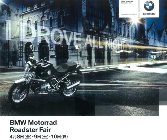 Roadster Fair.jpg